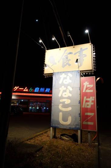 0125オートレストラン巡り (2).JPG