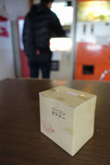 0125オートレストラン巡り (25).JPG